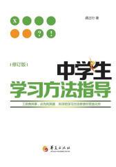 中学生学习方法指导(修订版)