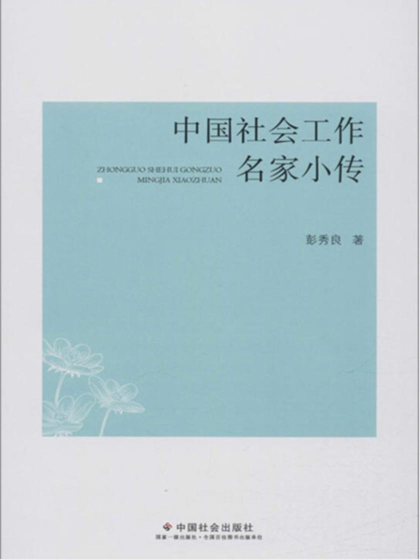 中国社会工作名家小传