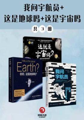 这是地球吗+这是宇宙吗+我问宇航员(全3册)