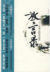 放言录-中国人的哲学智慧(试读本)