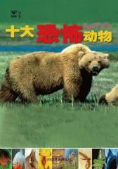 十大恐怖动物(仅适用PC阅读)