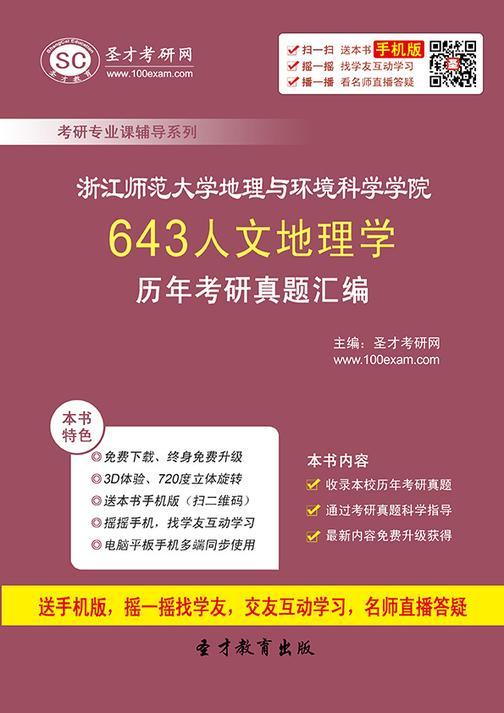 浙江师范大学地理与环境科学学院643人文地理学历年考研真题汇编