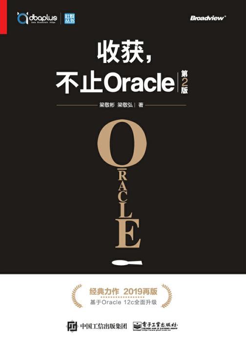 收获,不止Oracle(第2版)