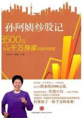孙阿姨炒股记——3500元炒出千万身家的股市智慧(试读本)