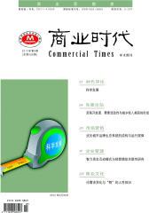 商业时代 旬刊 2012年09期(电子杂志)(仅适用PC阅读)