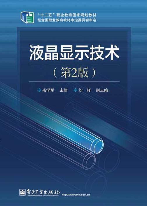 液晶显示技术(第2版)