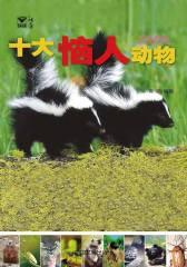 十大恼人动物(仅适用PC阅读)