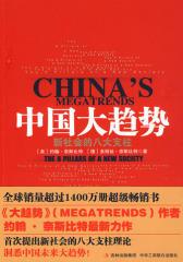 中国大趋势(新社会的八大支柱.(试读本)