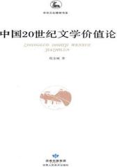 中国20世纪文学价值论