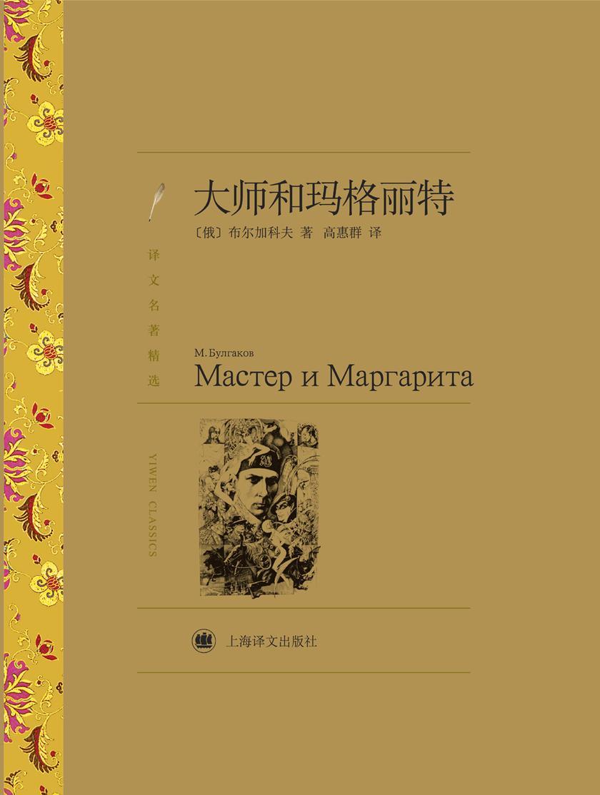 大师和玛格丽特(歌手、词曲创作人吴青峰倾情推荐,魔幻现实主义开山之作)