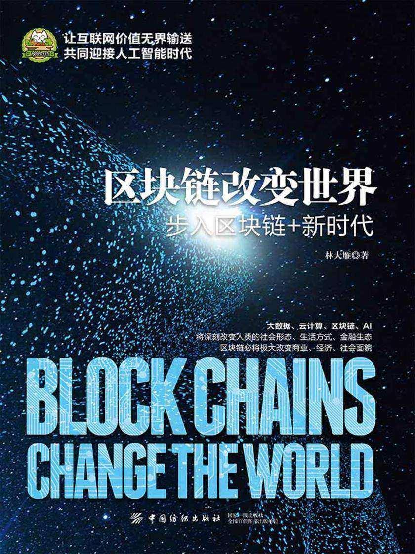 区块链改变世界:步入区块链+新时代