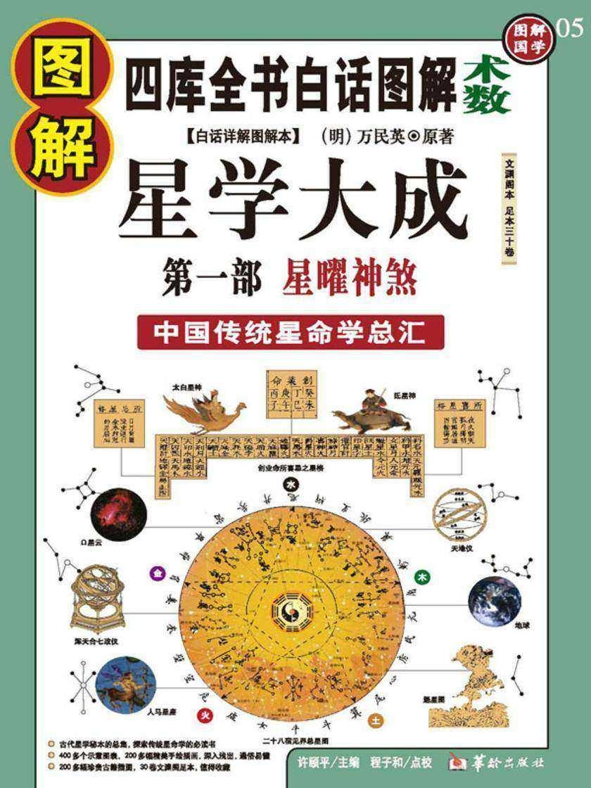 图解星学大成 第1部,星曜神煞(仅适用PC阅读)