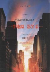 一半天堂,一半地狱