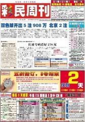 假日休闲报·彩民周刊 周刊 2012年总1364期(电子杂志)(仅适用PC阅读)