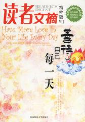 读者文摘精粹版7:善待自己每一天