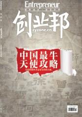 创业邦 月刊 2012年5月(电子杂志)(仅适用PC阅读)
