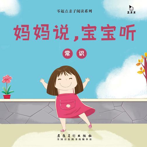 真果果亲子阅读绘本系列之妈妈说宝宝听-常识