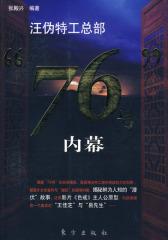 """汪伪特工总部""""76号""""内幕(试读本)"""