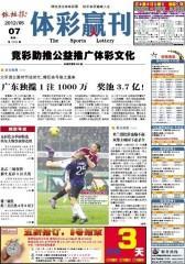 体彩赢刊 周刊 2012年第52期(电子杂志)(仅适用PC阅读)