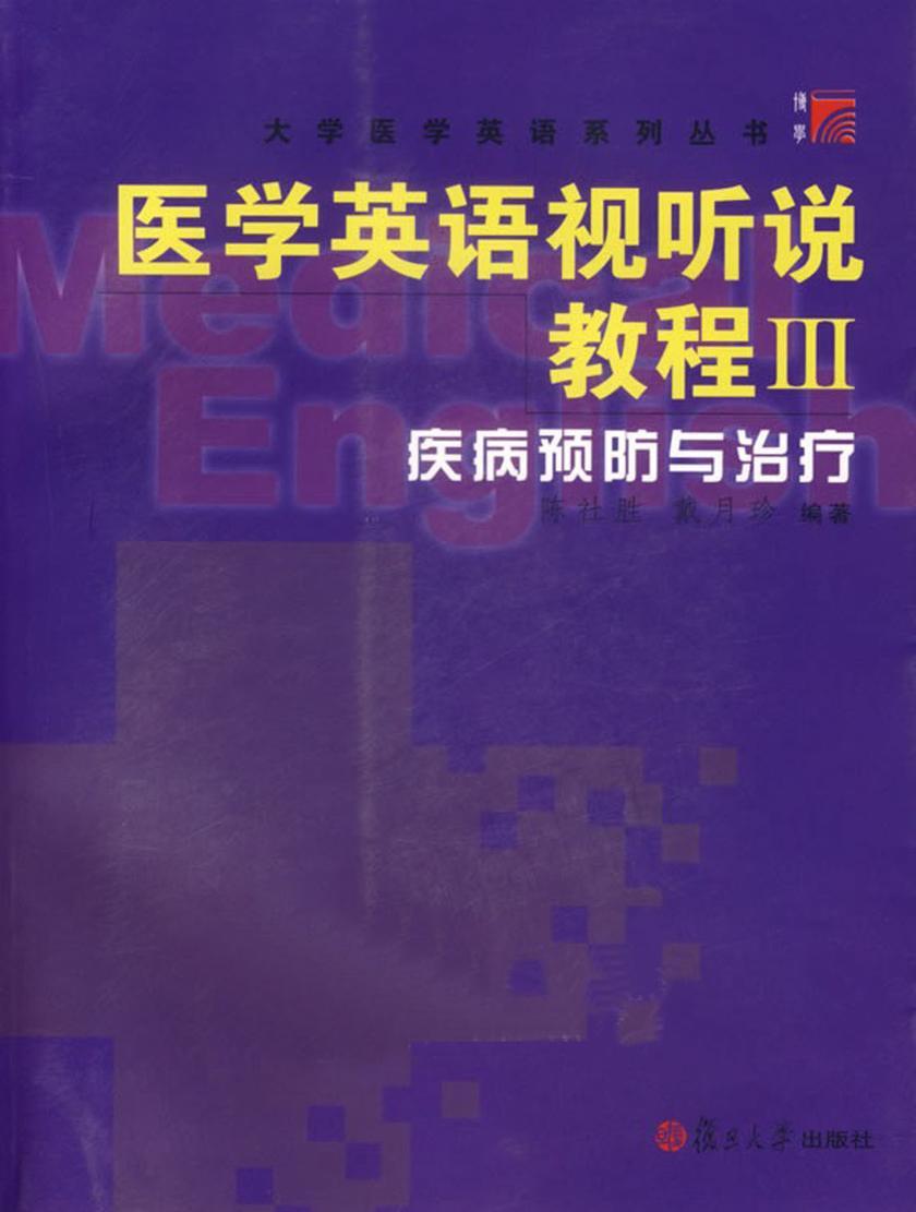 医学英语视听说教程III——疾病预防与治疗(不含CD-ROM)(仅适用PC阅读)