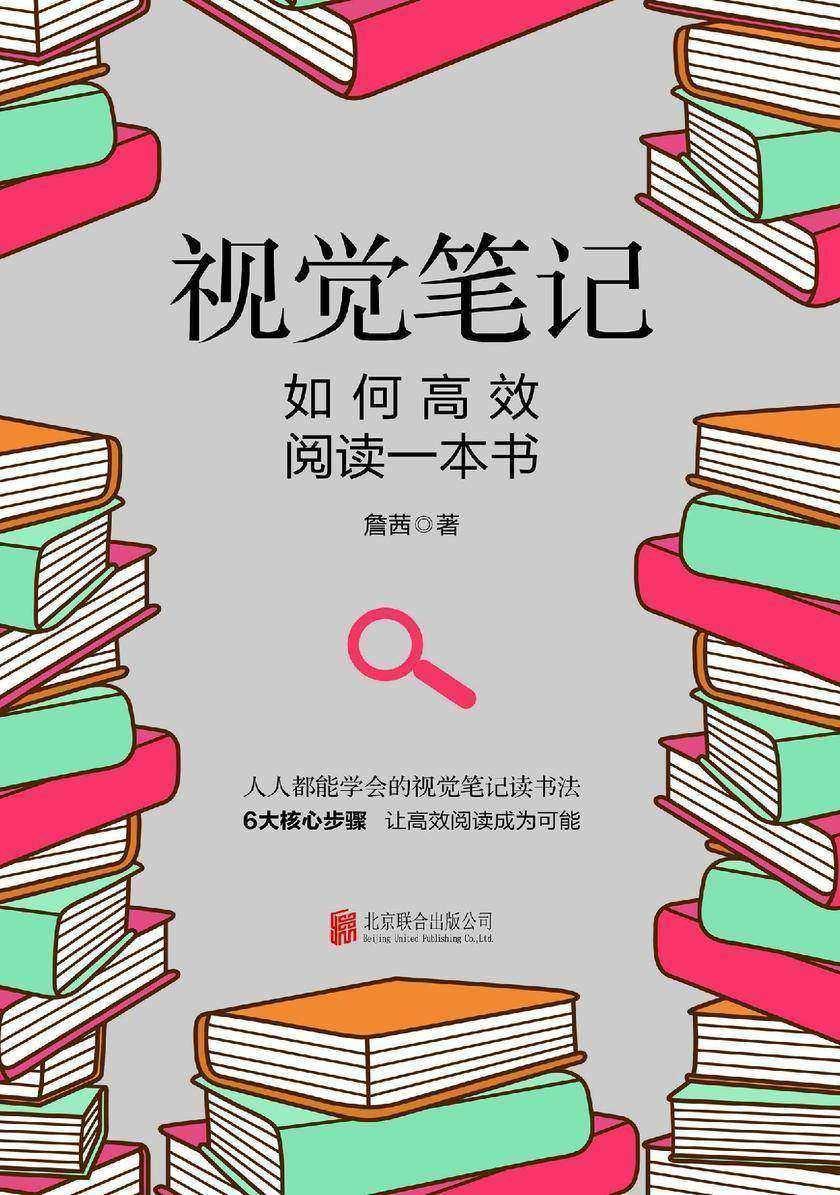 视觉笔记:如何快速阅读一本书(人人都能学会的视觉笔记读书法,6大核心步骤,让高效阅读成为可能)