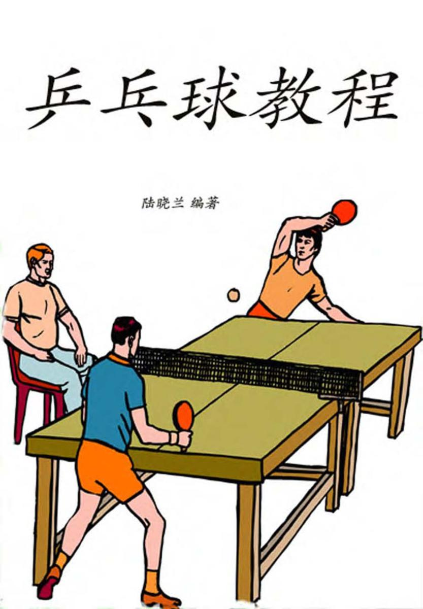 乒乓球教程