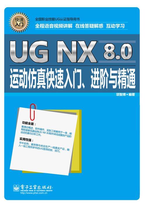 UG NX 8.0运动仿真快速入门、进阶与精通(不提供光盘内容)