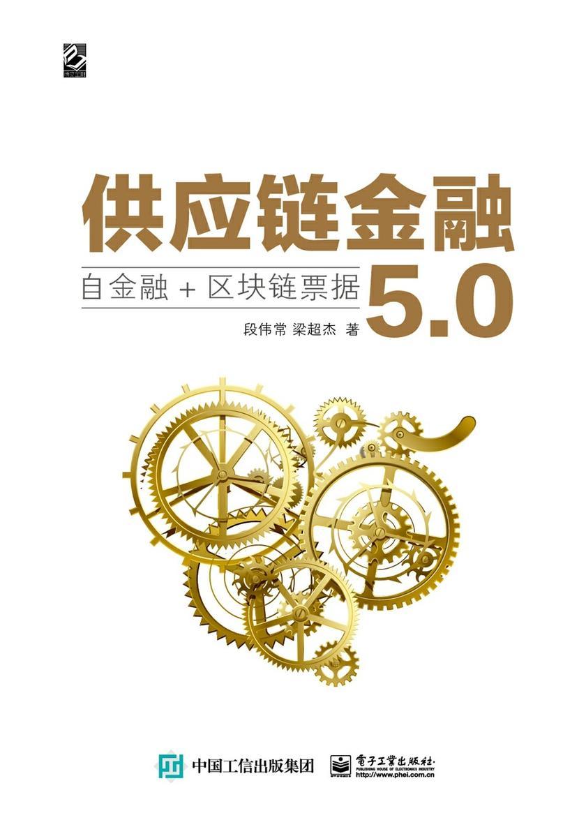 供应链金融5.0——自金融+区块链票据
