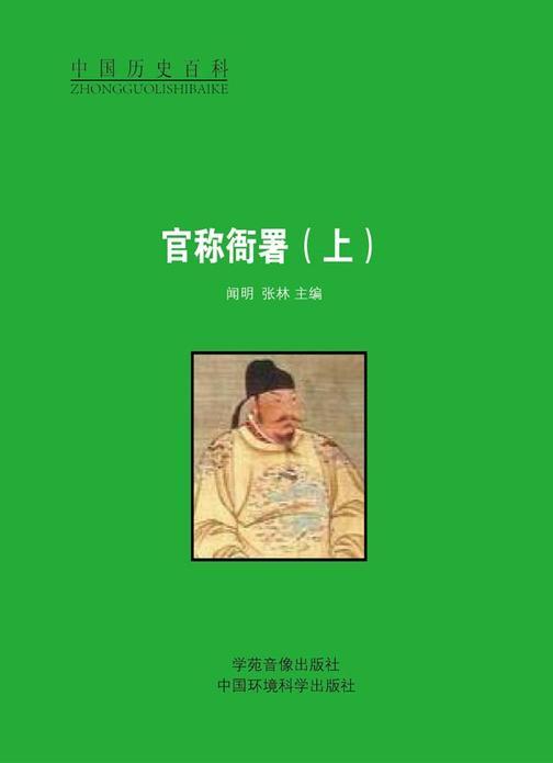 官称衙署(上)