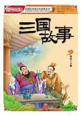 三国故事(彩图版中国历史故事系列)