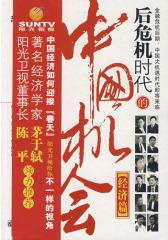 后危机时代的中国机会·经济篇(试读本)