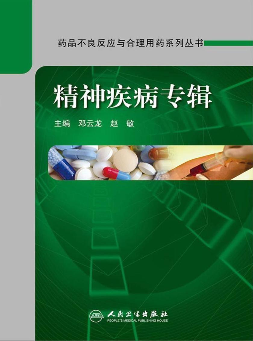 药品不良反应与合理用药系列丛书-精神疾病专辑
