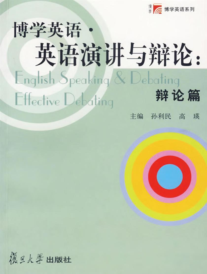 博学英语·英语演讲与辩论:辩论篇