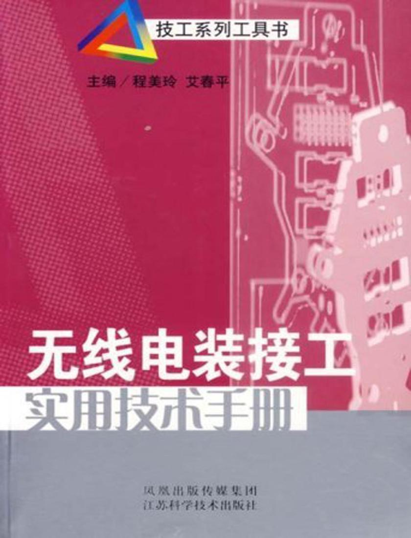 无线电装接工实用技术手册(仅适用PC阅读)