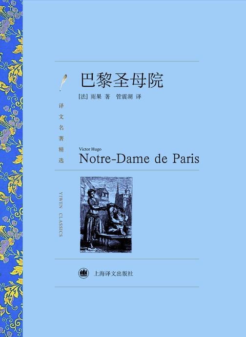 巴黎圣母院