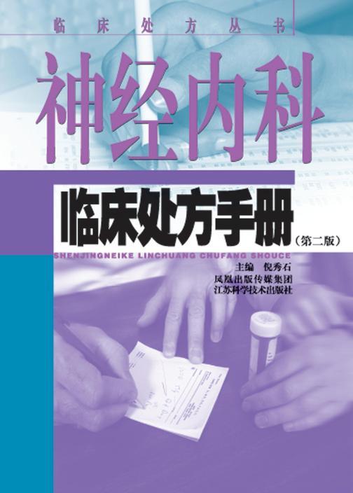 神经内科临床处方手册(第二版)