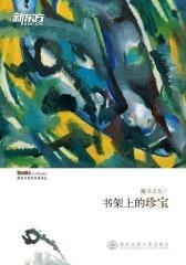 藏书之乐——书架上的珍宝·新东方双语书话译丛