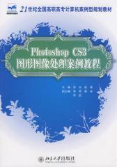 Photoshop CS3 图形图像处理案例教程(仅适用PC阅读)
