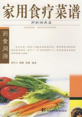 家用食疗菜谱--肝胆保养篇(试读本)