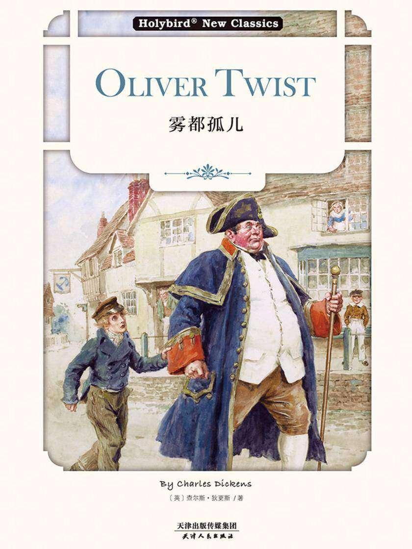 雾都孤儿:OLIVER TWIST(英文版)