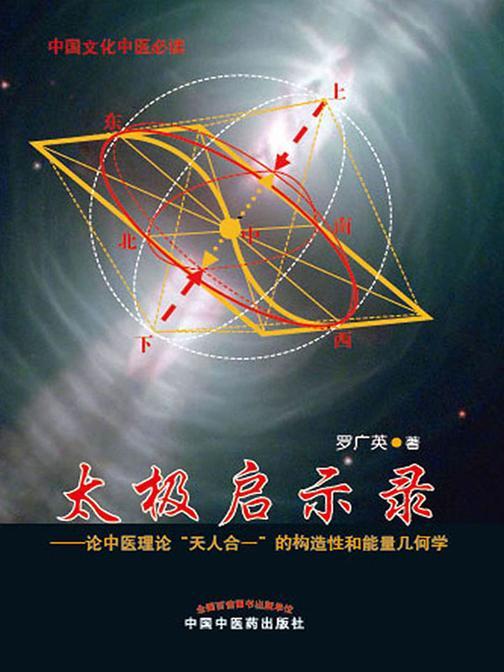 """太极启示录论中医理论""""天人合一""""的构造性和能量几何学"""