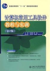 计算机常用工具软件教程与实训(第2 版)(仅适用PC阅读)