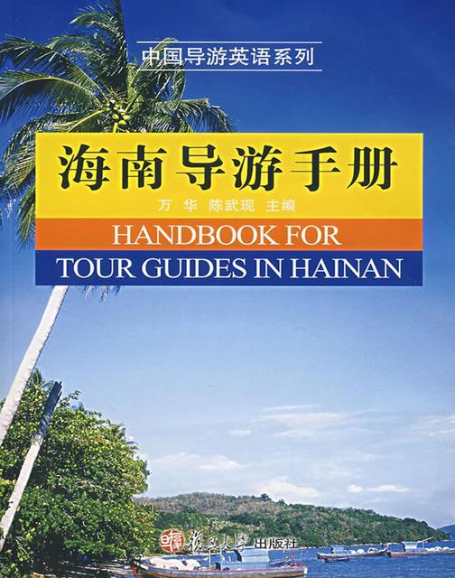 海南导游手册