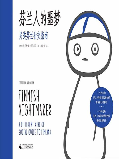 芬兰人的噩梦:另类芬兰社交指南