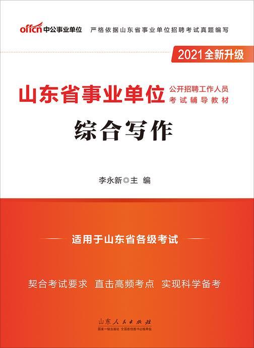 中公2021山东省事业单位公开招聘工作人员考试辅导教材综合写作(全新升级)