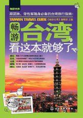 畅游台湾,看这本就够了