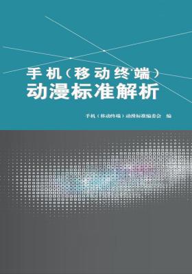 手机(移动终端)动漫标准解析