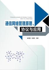 通信网络管理原理、协议与应用