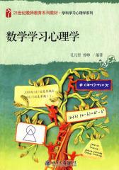 数学学习心理学(仅适用PC阅读)