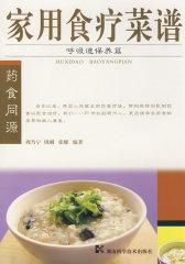 家用食疗菜谱--呼吸道保养篇(试读本)